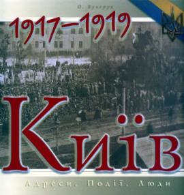 Київ 1917–1919. Адреси. Події. Люди - фото книги