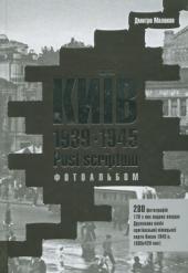 Київ. 1939-1945. Post scriptum - фото обкладинки книги