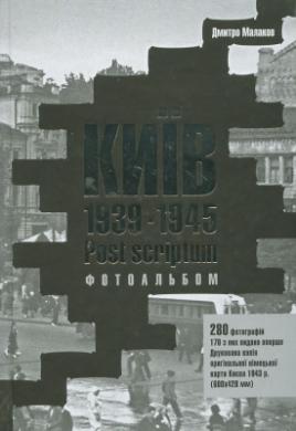 Київ. 1939-1945. Post scriptum - фото книги