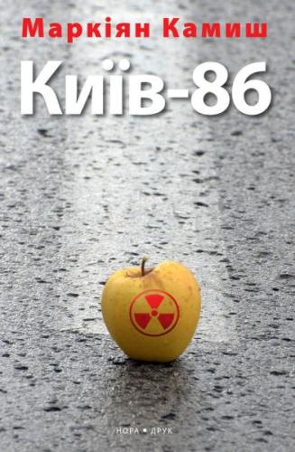 Книга Київ-86