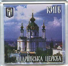 Київ. Андріївська церква (магніт акриловий) - фото книги