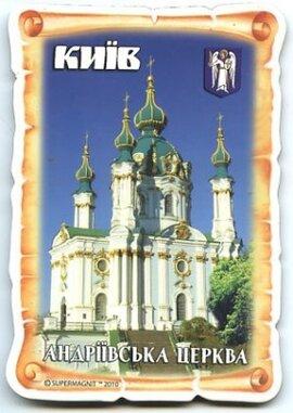 Київ. Андріївська церква (плоский фігурний магніт) - фото книги
