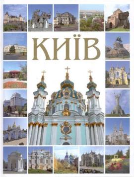 Київ. Фотокнига - фото книги