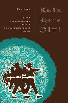 Книга Київ Хунта Сіті