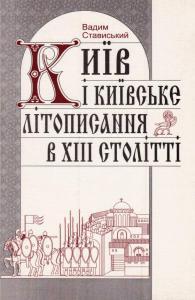 Книга Київ і київське літописання в XIIIстолітті