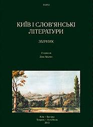 Книга Київ і слов'янські літератури