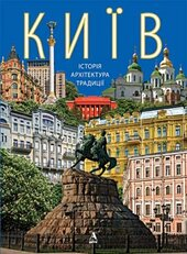 Київ: історія, архітектура, традиції - фото обкладинки книги
