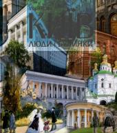 Київ: Люди і будинки - фото обкладинки книги