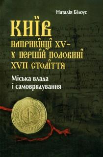 Книга Київ наприкінці XV  у першій половині XVII століття