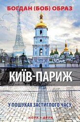 Київ-Париж - фото обкладинки книги