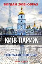 Книга Київ-Париж