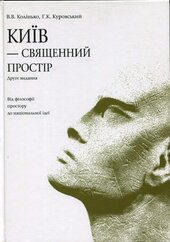Київ - священний простір - фото обкладинки книги