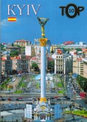 Kyiv.TOP-10. Іспанською мовою - фото обкладинки книги