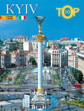 Kyiv.TOP-10. Італійською мовою - фото обкладинки книги