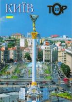 Київ. ТОР-10