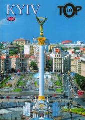Kyiv. ТОР-10 - фото обкладинки книги