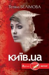 Київ.ua. - фото обкладинки книги