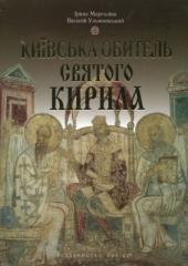 Київська обитель Святого Кирила - фото обкладинки книги
