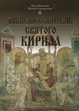 Київська обитель Святого Кирила - фото книги