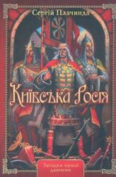 Київська Росія - фото обкладинки книги
