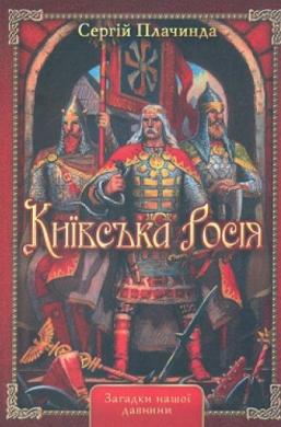 Київська Росія - фото книги