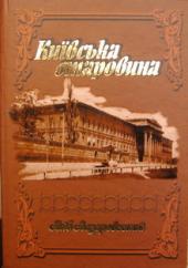 Київська старовина - фото обкладинки книги