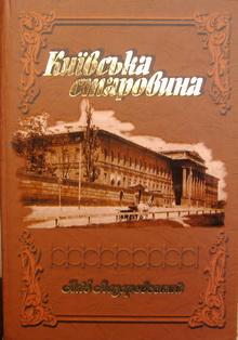 Київська старовина - фото книги