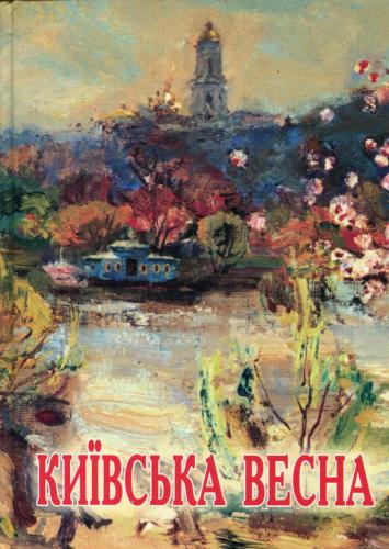 Книга Київська весна
