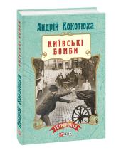 Київські бомби - фото обкладинки книги