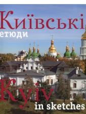 Київські етюди/Kyiv in sketches - фото обкладинки книги