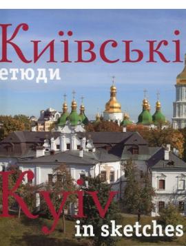 Київські етюди/Kyiv in sketches - фото книги