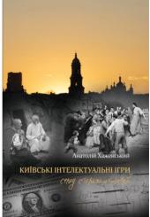 Київські інтелектуальні ігри серед старожитностей - фото обкладинки книги