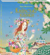 Київські казки - фото обкладинки книги