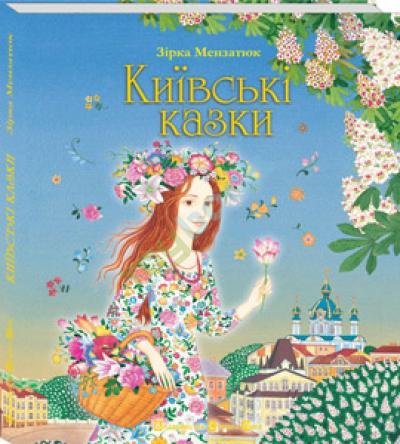 Книга Київські казки