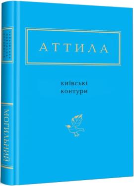 Книга Київські контури