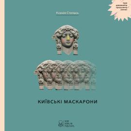 Київські маскарони - фото книги