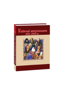 Київські митрополити ХVII-XVIII ст. - фото книги