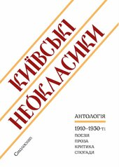 Київські неокласики: Антологія - фото обкладинки книги