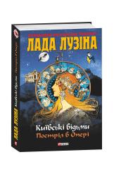 Київські відьми. Постріл в опері - фото обкладинки книги