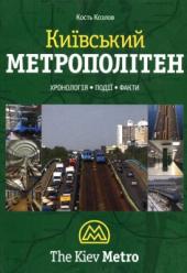 Київський метрополітен - фото обкладинки книги