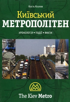 Книга Київський метрополітен