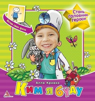 Книга Ким я буду