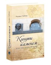 Кинути каменем: есеї про Ірину Вільде - фото обкладинки книги