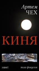 Киня - фото обкладинки книги