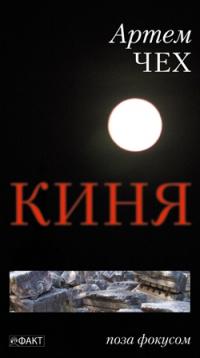 Книга Киня