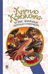 Кирило Кожум'яка та інші українські легенди і перекази - фото обкладинки книги