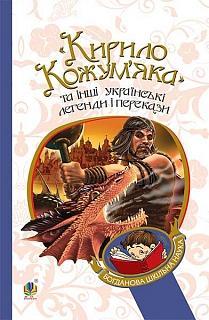 Кирило Кожум'яка та інші українські легенди і перекази - фото книги