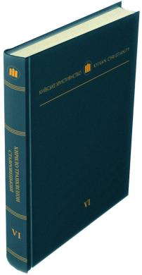 Кирило Транквіліон Ставровецький – проповідник Слова Божого - фото книги
