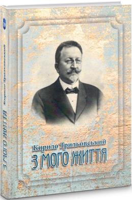 Кирило Трильовський. З мого життя - фото книги