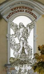 Кирилиця київських вулиць - фото обкладинки книги